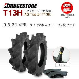 T13H 9.5-22 4PRタイヤ2本+チューブTR15 2枚セットトラクター後輪用タイヤ/ブリヂストン【AG-Tractor】