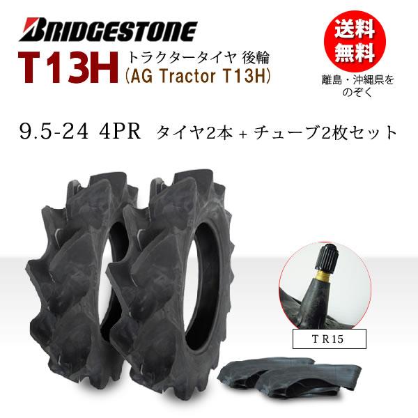T13H 9.5-24 4PRタイヤ2本+チューブTR15 2枚セットトラクター後輪用タイヤ/ブリヂストン【AG-Tractor】