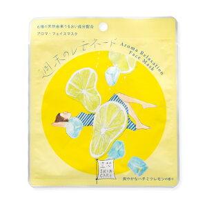 空想フェイスマスク 週末のレモネード 〜さわやかなはちみつレモンの香り〜 シートマスク フェイスパック アロマ スキンケア うるおい リラックス 可愛い ギフト 贈り物 プレゼント ウェ
