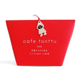 紅茶 カフェトントゥ ティー アップル&ローズ紅茶 ティーバッグ 5包入り プチギフト プレゼント ギフト かわいい 可愛い 二次会 ウェディング 結婚式 退職 挨拶 景品 ノベルティ お礼 贈答品 お祝い 記念品 オシャレ