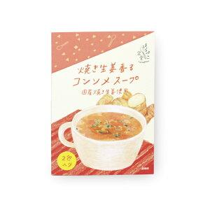スープ はらぺこ食堂 スープ 2包入り 焼き生姜コンソメスープ コンソメ 冷製スープ 生姜 ジンジャー プレゼント ギフト プチギフト 二次会 お返し 贈答品 お土産 日本 国産 景品 可愛い