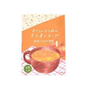 スープ はらぺこ食堂 スープ 2包入り オニオンスープ オニオン 玉ねぎ タマネギ プレゼント ギフト プチギフト 二次会 お返し 贈答品 お土産 日本 国産 景品 可愛い