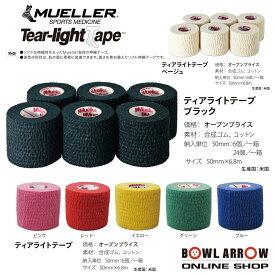 Mueller ティアライトテープ6個入りセット【まとめ買い】テアライト テアライトテープ ボウリング用品 グッズ ミューラー セット まとめボーリング テーピング テープ ボウリングシューズ