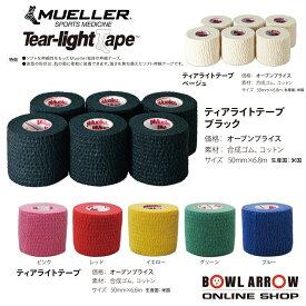Mueller ティアライトテープ単品(1個)テアライト テアライトテープ ボウリング用品 グッズ ミューラー セット まとめボーリング テーピング テープ ボウリングシューズ