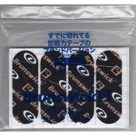 Brunswick プレカットテープ 25 全2色 テーピング テープ サンブリッジ ボウリング用品 ボーリング グッズ