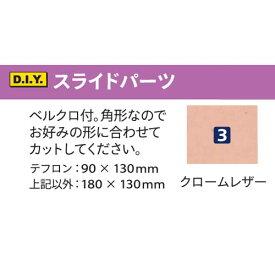 ABS ボウリング シューズ パーツ スライドパーツ #3 クロームレザー ボウリング用品 ボーリング グッズ