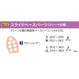 ABS シューズ パーツ スライドベースパーツ(クリーツ仕様)#3 クロームレザー ボウリング用品 ボーリング グッズ