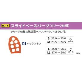ABS シューズ パーツ スライドベースパーツ(クリーツ仕様)#6 バックスキン ボウリング用品 ボーリング グッズ