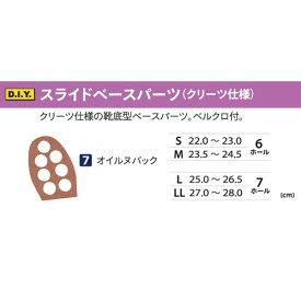 ABS シューズ パーツ スライドベースパーツ(クリーツ仕様)#7 オイルヌバック ボウリング用品 ボーリング グッズ