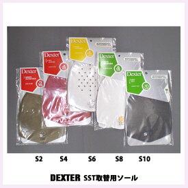 Dexter スライドパーツ デクスター ボウリング用品 ボーリング シューズ パーツ グッズ