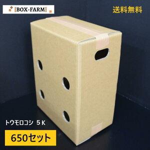 トウモロコシ とうもろこし 5K (通気口付き) 段ボール ダンボール【650セット】【中国/四国/九州のお客様用】