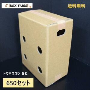 トウモロコシ とうもろこし 5K (通気口付き) 段ボール ダンボール【650セット】【東北/関東/信越/北陸/東海/近畿のお客様用】