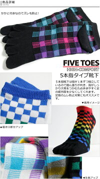 【靴下メンズ】【メンズソックス】