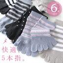 靴下 レディース | 通気性の良いメッシュ編み ショート丈 5本指 靴下 ボーダー柄 ドット柄 6足セット | 和ソックス 5finger ソックス 送料無料