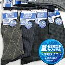 靴下 メンズ ソックス 10足セット クールビズ / 薄地タイプの夏ビジネススタイル フォーマルデザイン / 送料無料 / あす楽対応