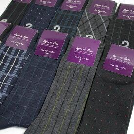 靴下 メンズ ビジネス ソックス くつ下 / スーツにぴったりのフォーマルデザイン10足セット 【あす楽対応】