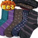 【送料無料】 レディース 靴下 | 毛混素材であったか ポップなデザインの10足セット | 防寒 クルー丈ソックス