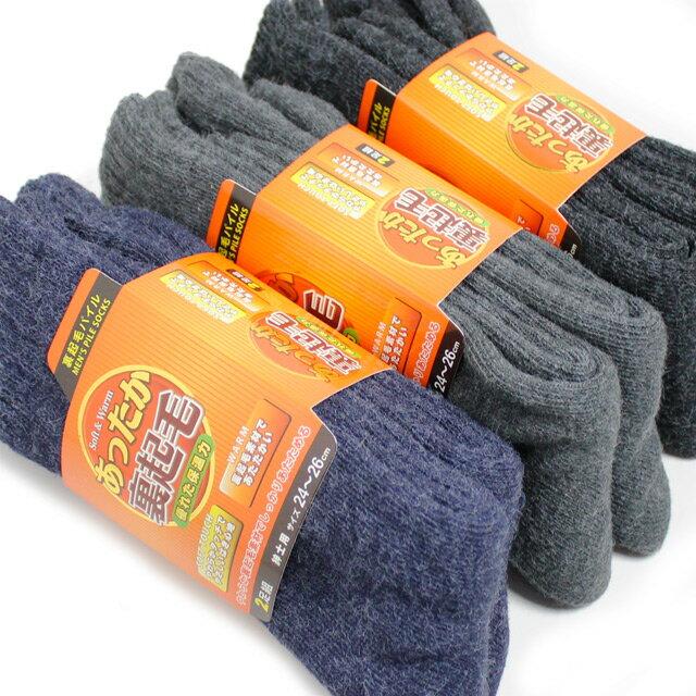 【送料無料】 靴下 メンズ あったか 厚地パイル裏起毛ソックス 優れた保温力の6足セット 【足元あったか靴下シリーズ】