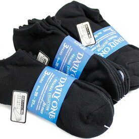 靴下 メンズ 足底パイル編み構造 無地ブラックカラー 9足セット くるぶし ショート スニーカー ソックス / 通学 スクール / 送料無料 / あす楽対応
