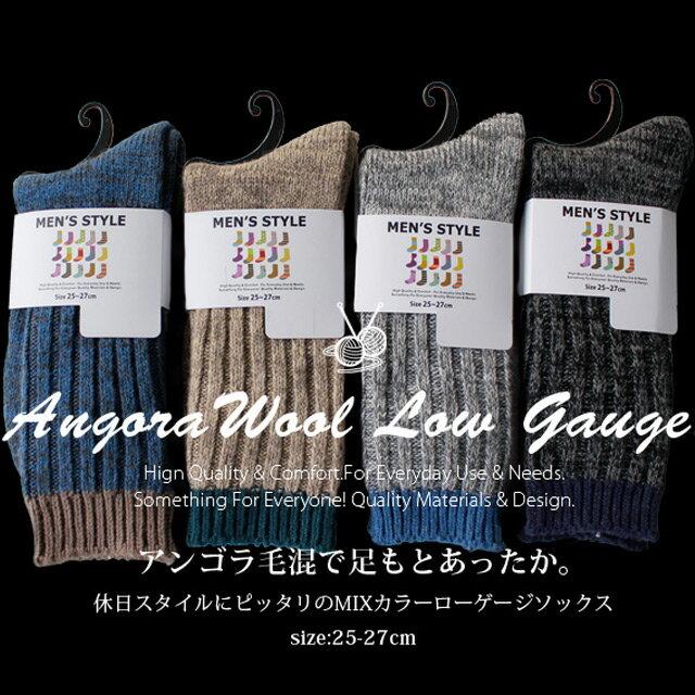 靴下 メンズ 暖かい ソックス 4足セット / アンゴラ毛混であったか ざっくり編みのローゲージ / 送料無料