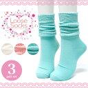 女の子 靴下   キッズ クシュッと可愛い パステルカラー ルーズソックス 3足セット   くつ下 子ども 通学