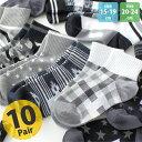 男の子 靴下 | モノトーン系のベーシックソックス ミドル丈 10足セット | 子ども靴下 子供靴下 キッズソックス | 送料無料