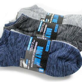 靴下 メンズ くるぶし ショート ソックス 9足セット / 足底パイル編み オシャレなモノトーンミックス地デザイン / 送料無料