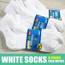【メンズソックス】 足底パイル編み構造 無地ホワイトカラーの9足セット | 通勤用 | 通学用 | スクール用 | 靴下 メンズ 【ミドル丈ソックス】