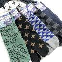 足袋 靴下 メンズ ソックス 和柄パターン ショート丈(くるぶし丈) 10足セット 【あす楽対応】【送料無料】
