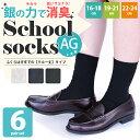 スクール 靴下 キッズ 男児 女児 AG加工で消臭 抗菌 汗をかいても臭いにくい!シンプルベーシックなリブソックス クルー丈6足セット 黒…