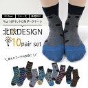 靴下 レディース ソックス 主役級の個性的デザイン ダークトーンのオシャレな北欧風デザイン クルー丈 10足セット 綿混【送料無料】