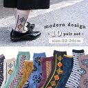 靴下 レディース ソックス モダンな北欧風デザイン 靴下を主役に 個性的でオシャレ クルー丈 10足セット 【送料無料】