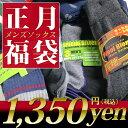福袋 / 送料無料 / メンズ 靴下 たっぷり16足も入った ソックス 福袋