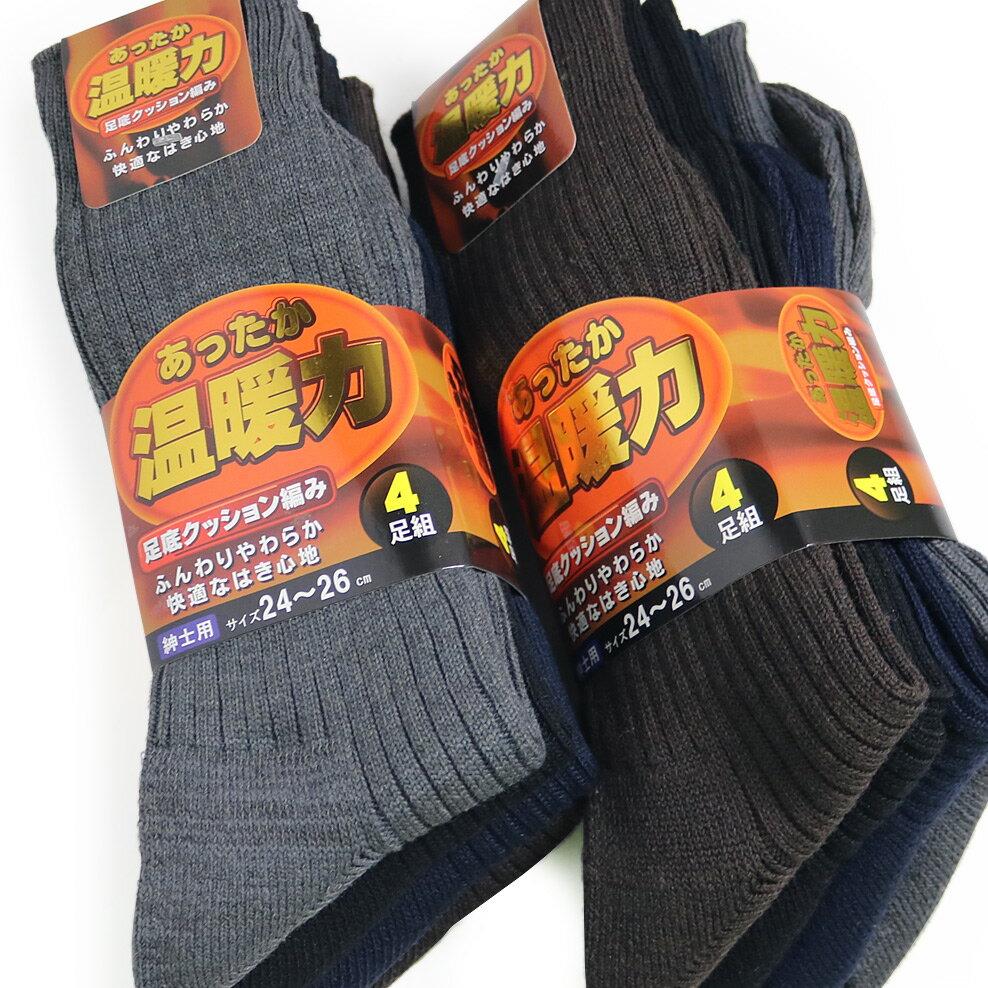 【送料無料】 あったか温暖力 メンズソックス 足底クッション編み 8足セット | 防寒対策 | 靴下 メンズ 【足元あったかシリーズ】
