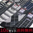 靴下 メンズ ビジネス ソックス 10足セット モノトーンベーシックシリーズ /クルー丈(レギュラー丈) / 送料無料
