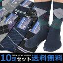 靴下 メンズ ビジネス ソックス 10足セット オフィスカジュアルシリーズ / クルー丈(レギュラー丈) / 送料無料