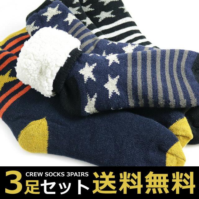 靴下 暖かい メンズ ソックス 内側ボア素材であったか 3足セット カジュアル柄 ルームソックス / 送料無料 / あす楽対応