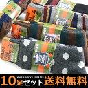 【送料無料】 靴下 暖かい メンズ ソックス あったか厚地パイル毛混素材 カジュアルオータムカラー 10足セット