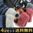 裏起毛パイル 靴下 暖かい メンズ あったか ソックス 4足セット / カジュアルデザイン / 送料無料