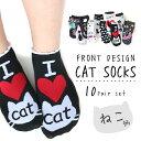 【送料無料】靴下 レディース くるぶし丈 ガーリー フロント柄 ねこデザイン 10足セット スニーカー ベーシックカラー カラフル 猫 ネコ