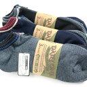 靴下 メンズ ソックス / 足底パイル編み ベーシックカラー 9足セット くるぶし ショート スニーカー丈 / 送料無料