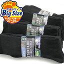 足の大きい方専用サイズ 靴下 メンズ 16足セット ビジネス 黒 ソックス リブ編み ブラック / 27-29cm対応サイズ / 送…