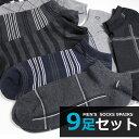 靴下 メンズ くるぶし ショート ソックス 9足セット / モノトーンカラー / 送料無料