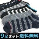 靴下 メンズ ソックス / モノトーンカラーのシンプルデザイン 9足セット ショート丈(くるぶし丈)ソックス 【送料無料】