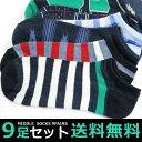 靴下 メンズ ソックス デニム調カラーカジュアルデザイン 9足セット ショート丈(くるぶし丈)ソックス 【送料無料】