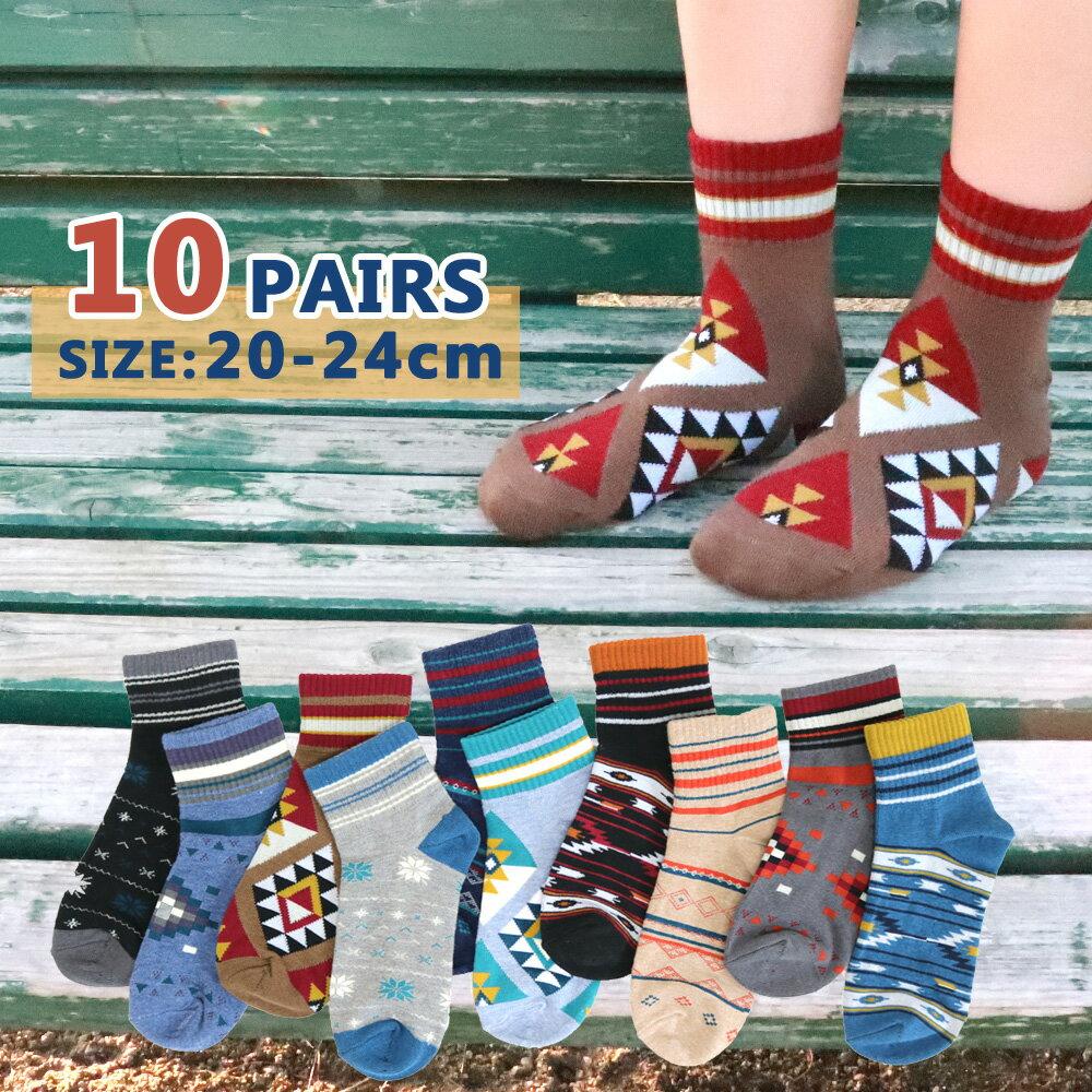 靴下 キッズ 男の子 ネイティブデザイン アウトドア オシャレ ミドル丈 10足セット 20-24cm対応 送料無料