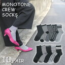 靴下 レディース モノトーン ベーシックデザイン 綿混 クルー丈 10足セット 22-24cm 送料無料 ボーダー ラインソックス