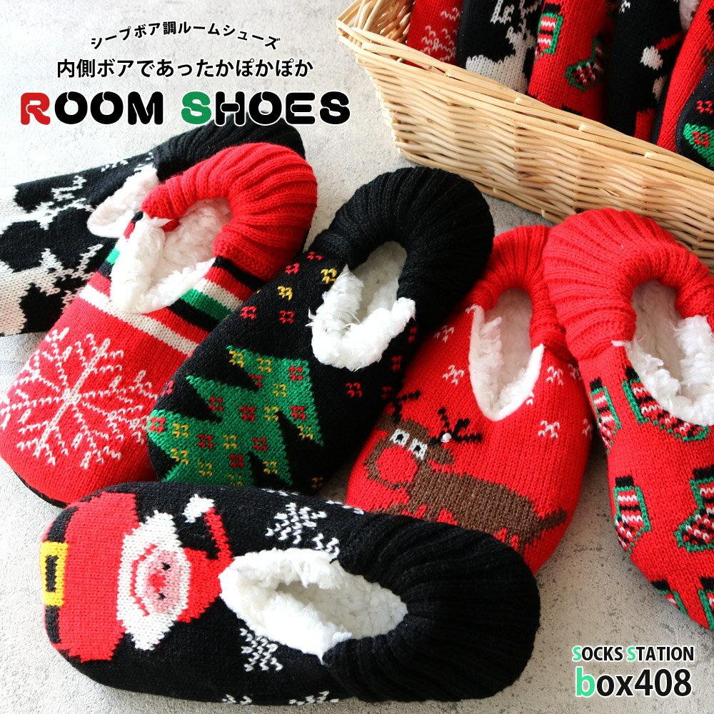 レディース あったか 内側ボア ルームシューズ クリスマスデザイン 滑り止め付 暖かい スリッパ ふわふわ シープ調 もこもこ 室内履き お揃い 秋冬 ギフト プレゼント あたたかい トナカイ サンタクロース