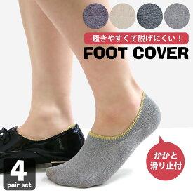 靴下 レディース くるぶしスッキリ 履きやすくて脱げにくい 深履きフットカバー 4足セット滑り止め付き カジュアル杢柄 素足っぽいコーデに パンプスイン カバーソックス 送料無料