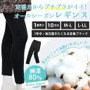 【よりどり2アイテム購入で1080円キャンペーン対象アイテム】 綿混 10分丈 レギンス ブラックカラー | レディース | シーズンを選ばず…